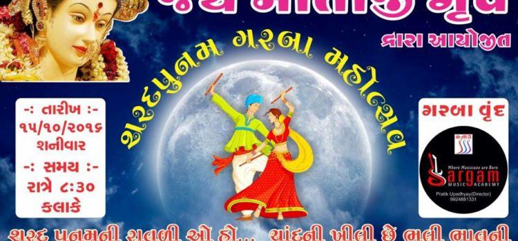 poster of garba sargam academy